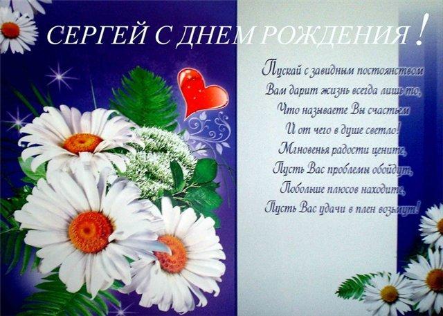 Поздравления для сергея с днем рождения от путина