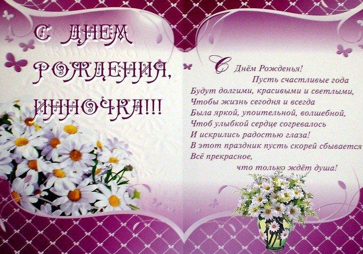 Поздравление с днём рождения женщине инне