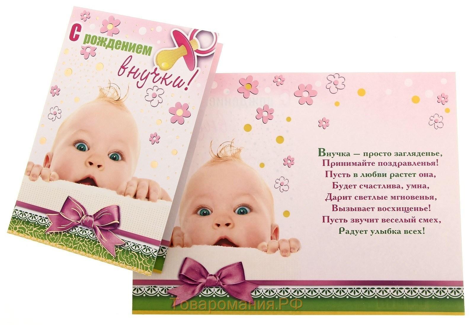 Красивые поздравления с рождением внученьки