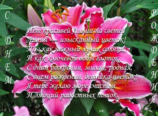 Поздравление для лили