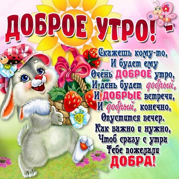 Пожелание доброго утра любимому зайчику