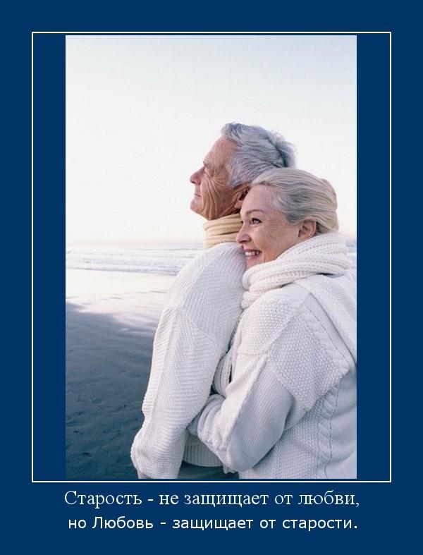 картинка со стариками почему ты не говоришь что любишь меня значок три точки