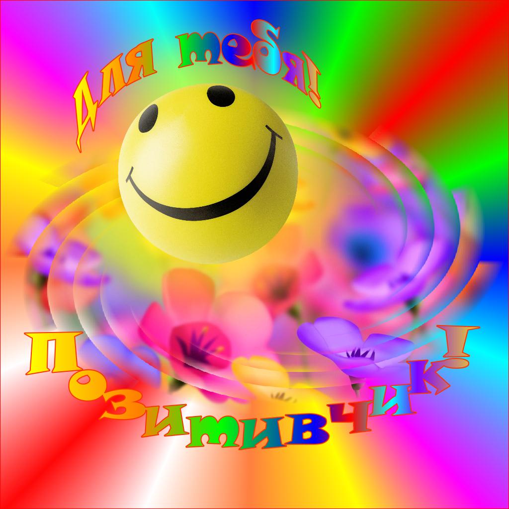 Хорошего настроения и удачного дня картинки прикольные позитивчик