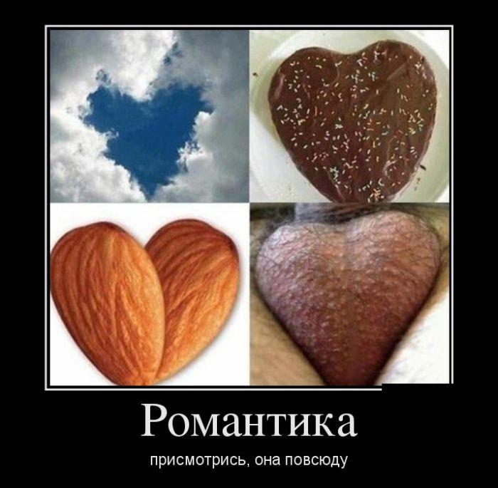 Романтика в картинках смешные с надписями, школу картинки