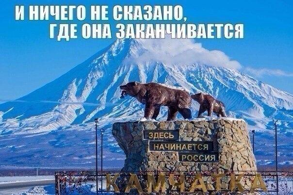 Картинки по запросу у россии нет границ