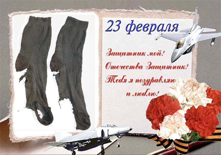 картинка с носками с 23 февраля ответим вопрос, где