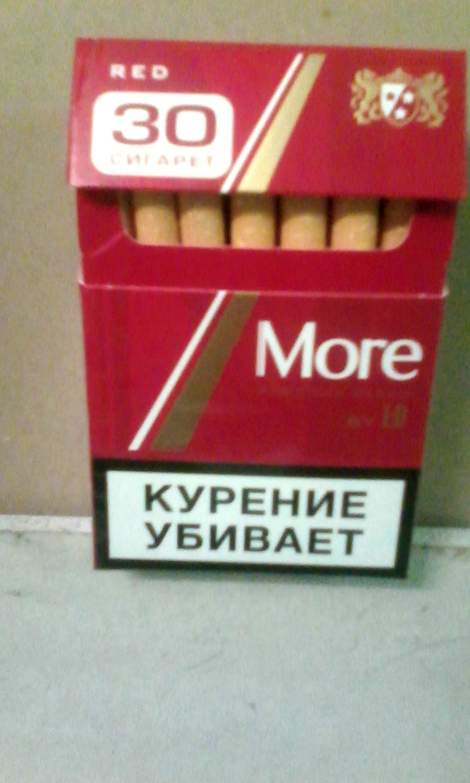 купил пачку сигарет