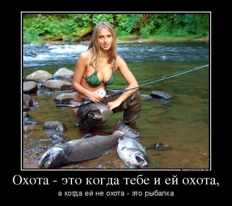 рыбалка хуже охоты