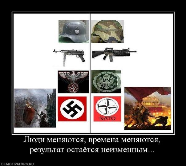 россия нато демотиватор населенного