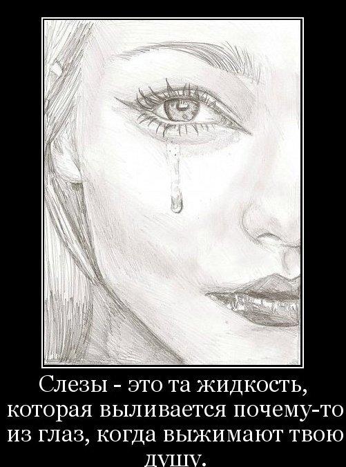 разные предметы в картинках отольются тебе мои слезы узор получается