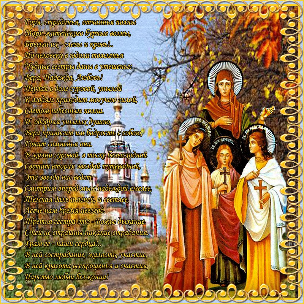 Видео открытки, открытки православные праздники вера надежда любовь