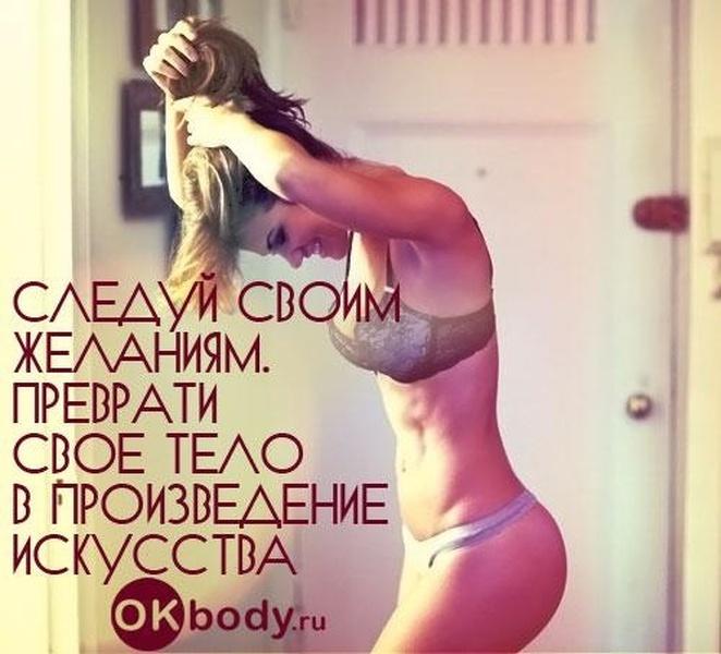 Хорошие мотивации для похудения