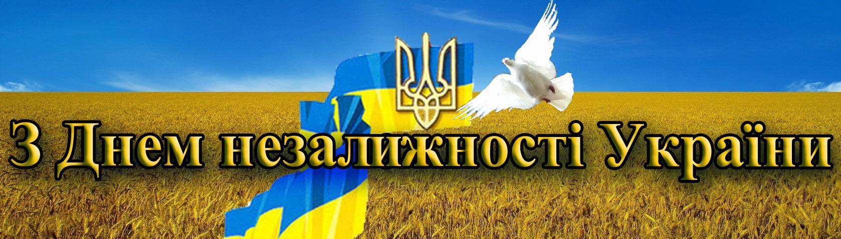 Днем, картинка с днем независимости украины