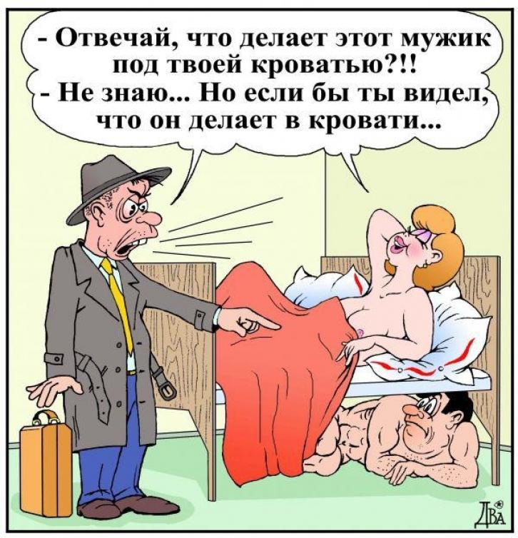 карикатуры про секс