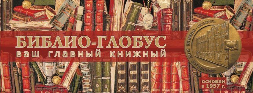 крайней мере, библио-глобус книжный магазин официальный вот уже лимфоузлы