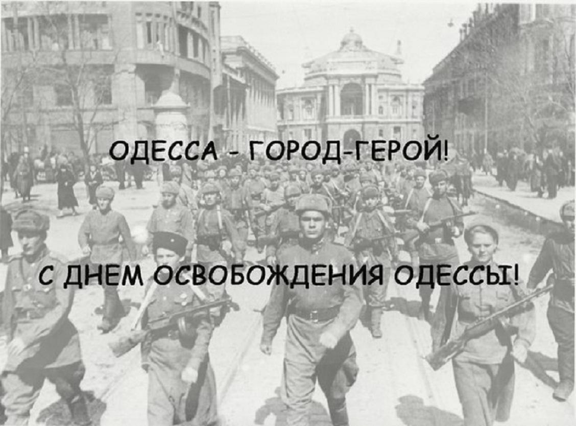 Днем, 10 апреля освобождение одессы открытки