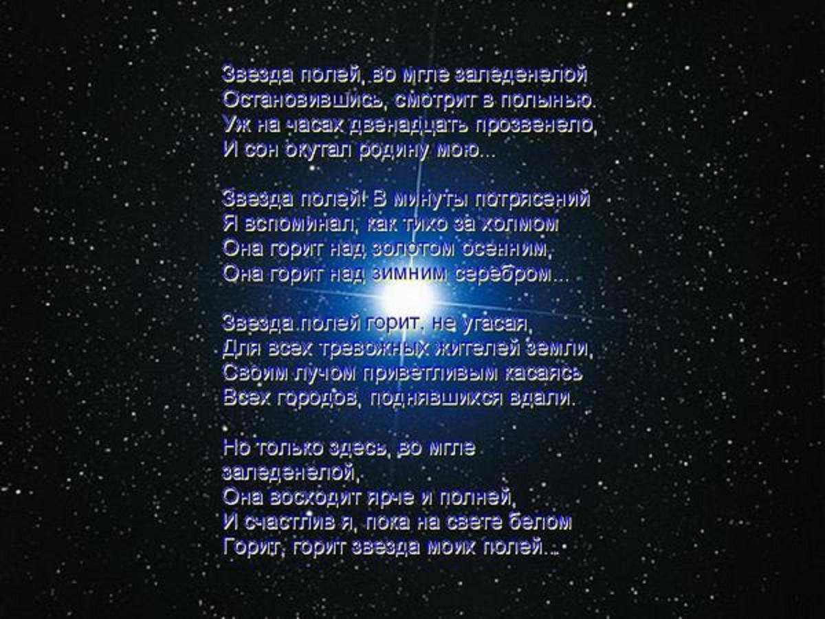 температура звездное небо стихи классиков танцовщицы готовы