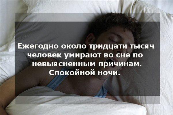 Мой сон: сижу я на кухне себе, и засыпаю и во сне меня куда то притягивает в непонятное, потом начинает всё мое тело будто бы колоться, мне казалось что я умираю во сне, и тут бац, просыпаюсь наяву.было конечно очень страшно..
