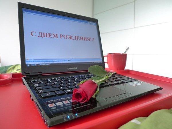 Открытки с днем рождения мужчине с компьютером