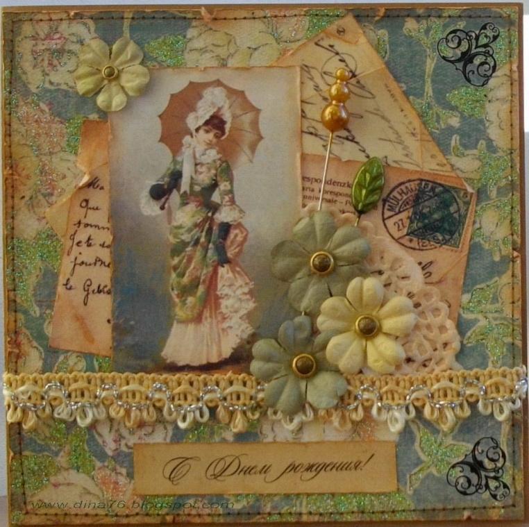 С днем рождения женщине винтажная открытка