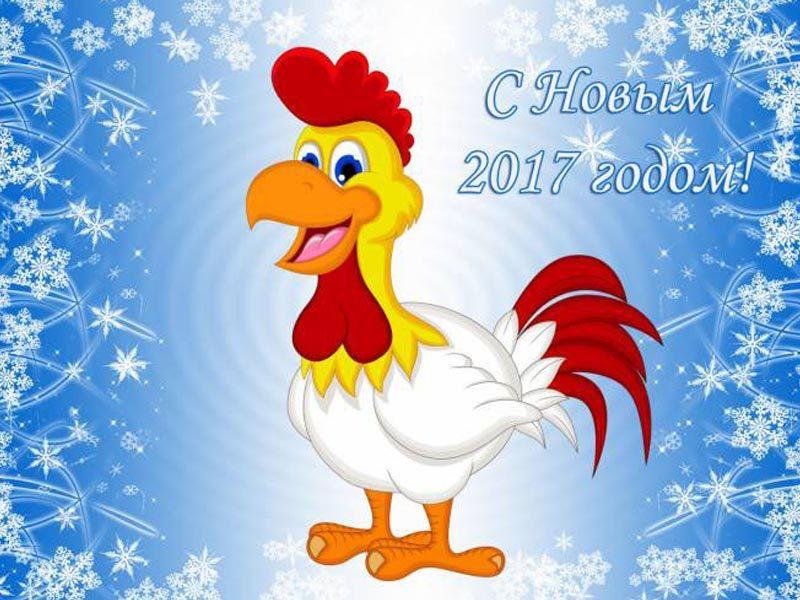Новогодние картинки с поздравлениями 2017