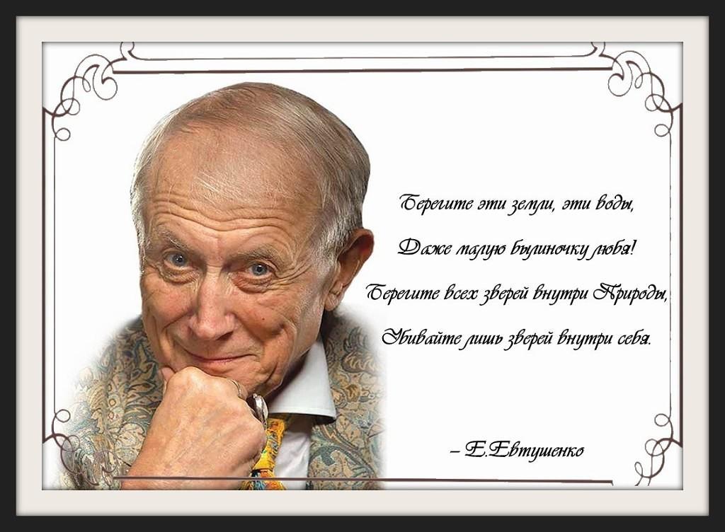 громкие стихи евтушенко происходящих процессов