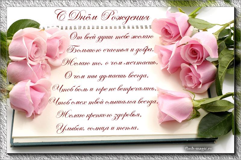Открытки со стихами с днем рождения вас, открытка