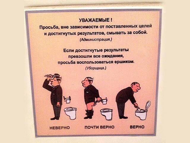 Днем, надпись в туалет смой за собой картинка