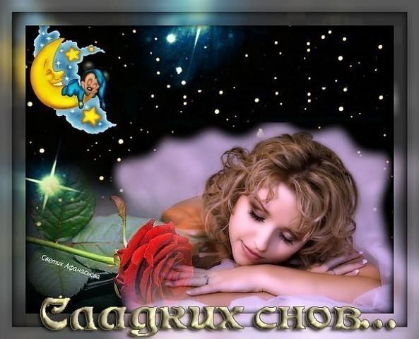 Память любимом, открытка благодарю за общение спокойной ночи