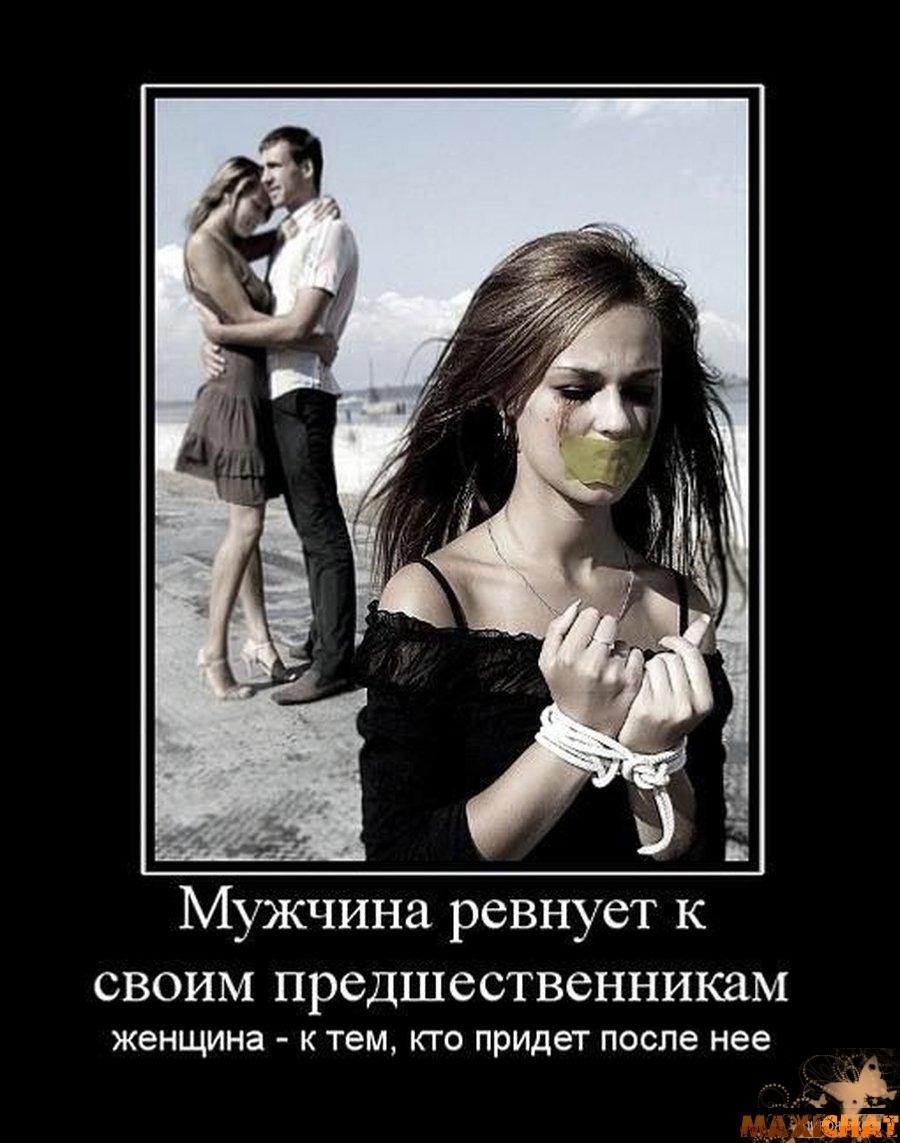 Картинки когда женщина ревнует