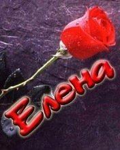 Елена - именные поздравления, пожелания Лене