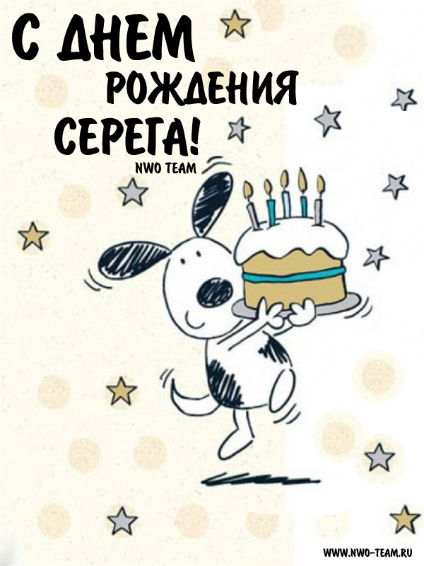 Поздравления с днем рождения сергею картинки прикольные, юбилеем