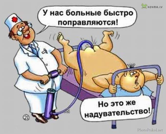 Анекдоты пошлые в больнице клизма в жопу