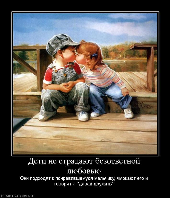 Демотиваторы с детьми про любовь