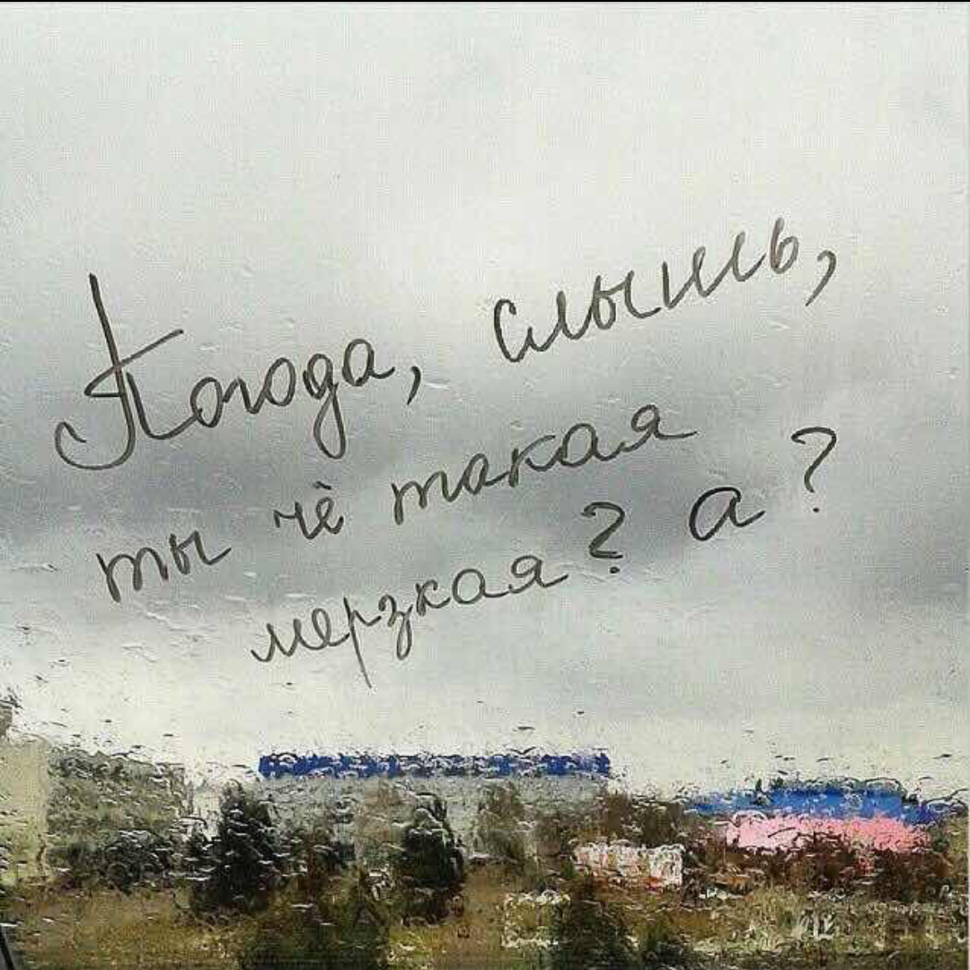 Картинки с надписью про дождь прикольные