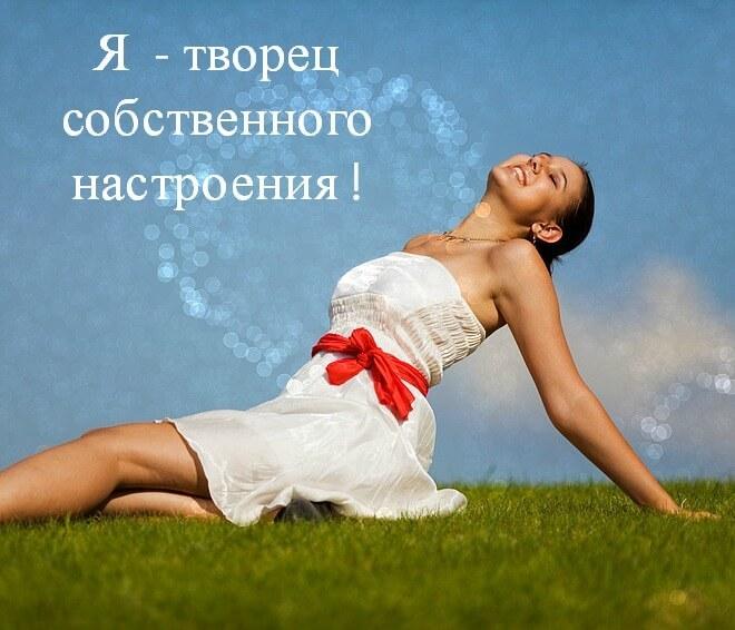 Картинки с надписями о хорошем настроении здоровье счастье