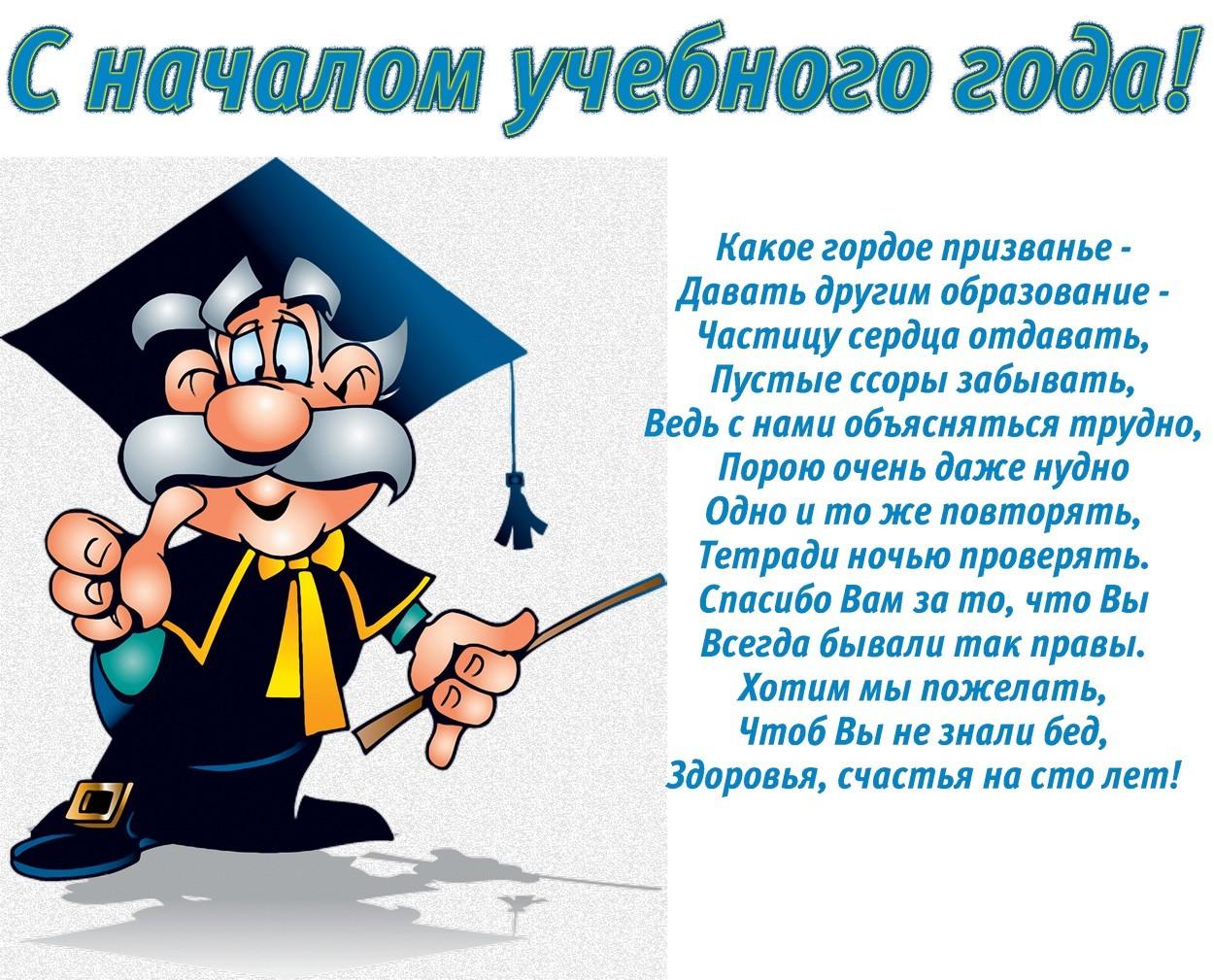Открытки на день знаний учителю